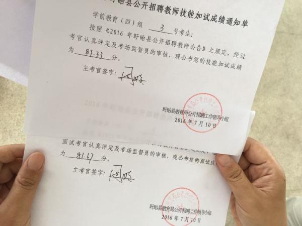 江苏盱眙考生指教师招考偷改面试分 官方回应