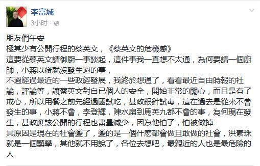 李富城脸书截图