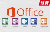 office办公软件入门到精通