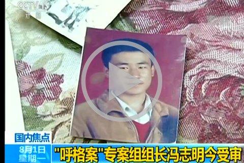 """视频丨""""呼格案""""专案组组长冯志明受审 央视新闻"""