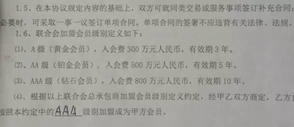 """可就是这个忽悠人缴纳数百万会费的""""社团"""",却在搜狐报道刊发的当月,就被民政部认定为了是一个彻头彻尾的""""山寨社团""""!!!"""