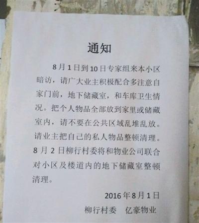 """一份由任城本地出具的告诉中称,教授组将于8月1日至10日""""来本社区暗访""""。 网友供图"""