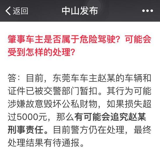 东莞路怒哥粤 S4877H 事件视频进展
