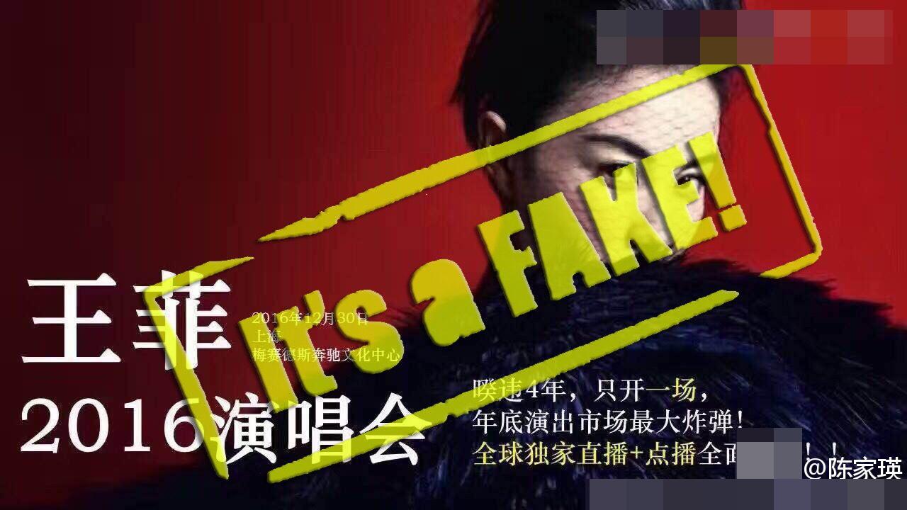 王菲演唱会假海报