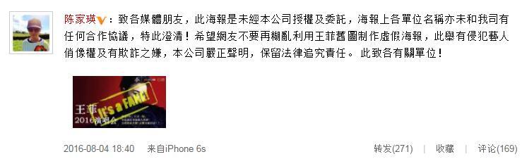 陈家瑛微博截图
