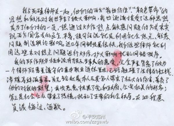 河南律师任全牛被取保候审,写悔过书认罪悔罪