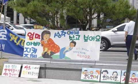 """8月2日,韩国星州郡政府前摆放着反对""""萨德""""的宣传画。"""