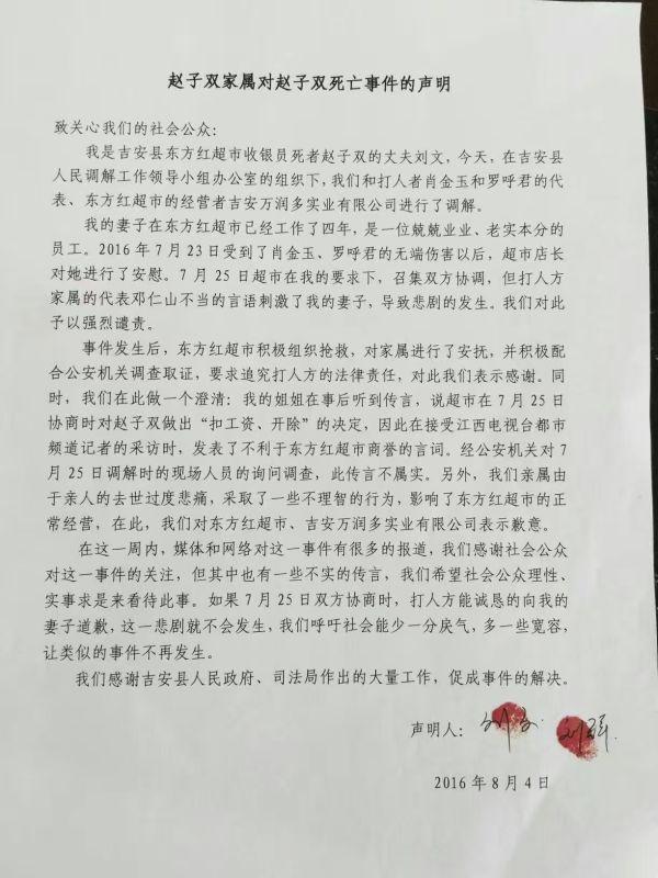 """死者赵子双丈夫具名的""""申明"""",向东方红超市抱歉。"""