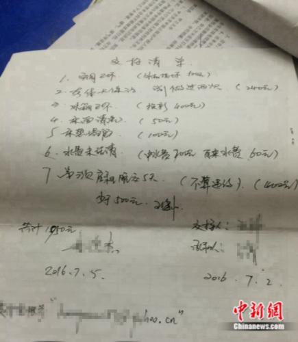 近日,有多位北京租客向中新网记者提供黑中介坑骗的证据。图为租客与黑中介签下的交接清单。受访者供图