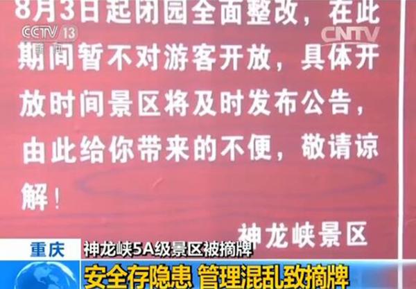 记者来到重庆市南川区神龙峡景区看到,景区已经闭园,现场只有工作人员。经过与景区协商后,在管理人员的带领下记者进入景区一探究竟。
