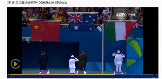 另外,记者发现,孙杨夺得男子400米自由泳亚军的颁奖仪式国旗也是错的,如上图。
