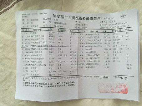 部分幼儿园学生的体检报告。