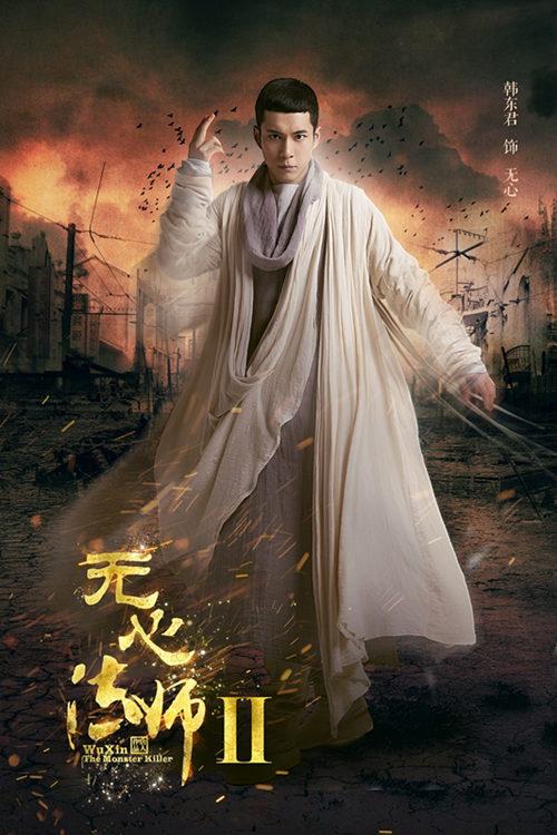 《无心法师2》韩东君饰演无心