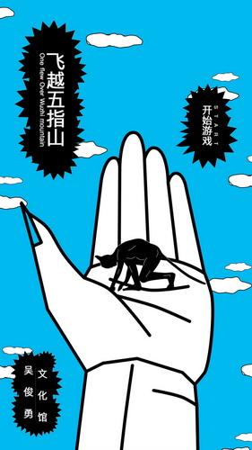 吴俊勇 飞越五指山 手机游戏 2016
