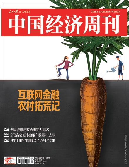 (本文刊发于《中国经济周刊》2016年第31期)