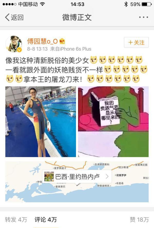 走红网络后,傅园慧在微博上调侃