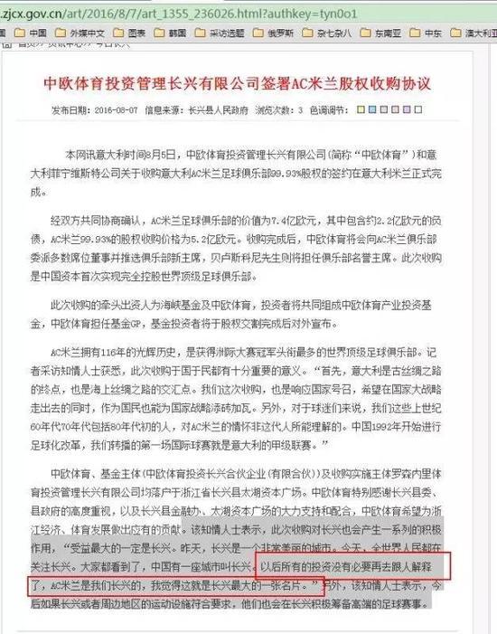 ▲长兴人民政府网站截图