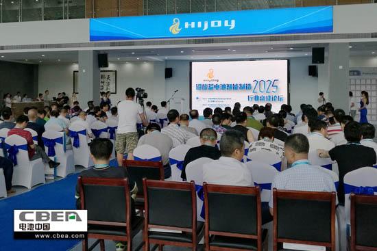 铅酸蓄电池智能制造2025高峰论坛召开