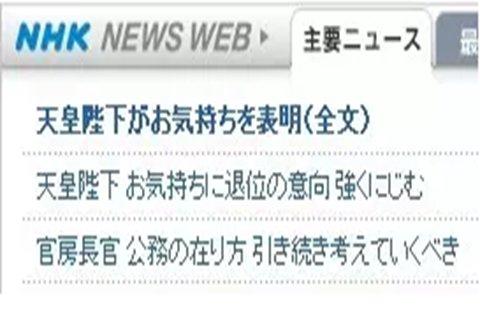 不能明言退位只好谈健康 日本天皇视频里暗示了啥