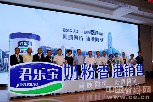 君乐宝奶粉香港销售世界级工厂同日投产(组图)