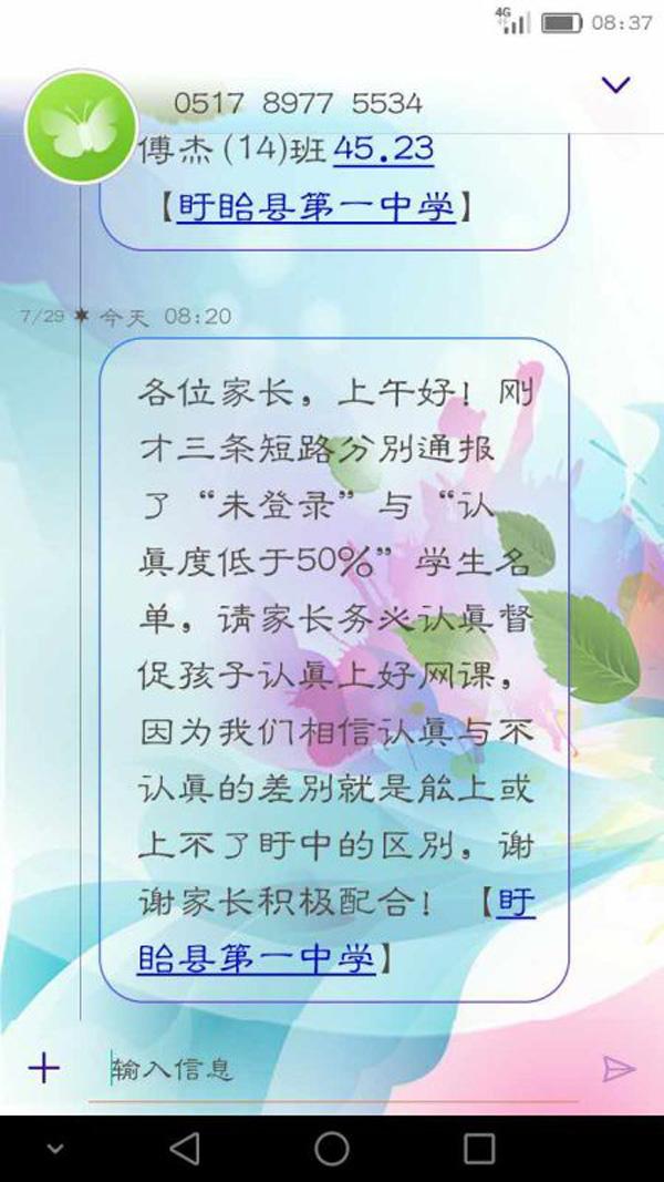 刘刚供给的盱眙县第一中学告诉上好网课的短信。