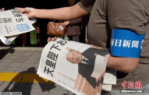 日媒:日本�F行法令未提天皇死后�d位 ��砝щy多