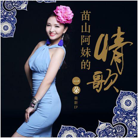 阿妹的情歌_苗族歌手一朵新专辑 七夕震撼上线-搜狐音乐