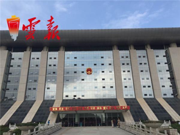 8月9日,云南省高院召开新闻发布会。