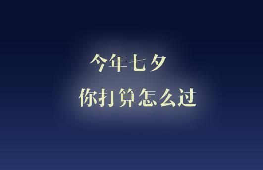 """一言不合就虐""""单""""七夕你的朋友圈还好吗?图片"""