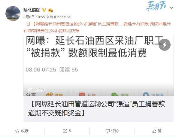 网友@陕北摄影微博截图。