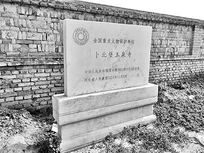 玉泉寺外立着天下要点文物爱护单元的碑