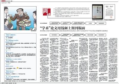 2012年8月9日新京报相关调查报道。