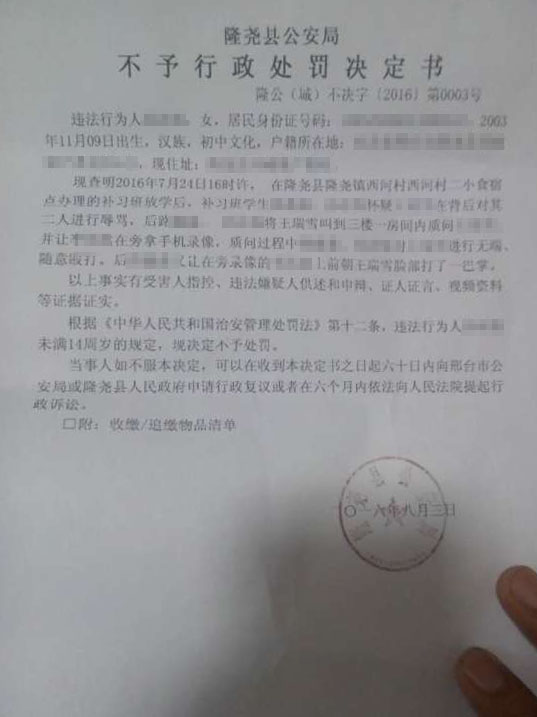 被害人家眷翻拍的一份由隆尧县公安局对此中一位闹事门生开具的不予行政处分决议书。