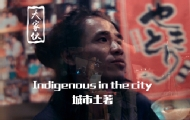 香港土著在北京吹澳洲管儿