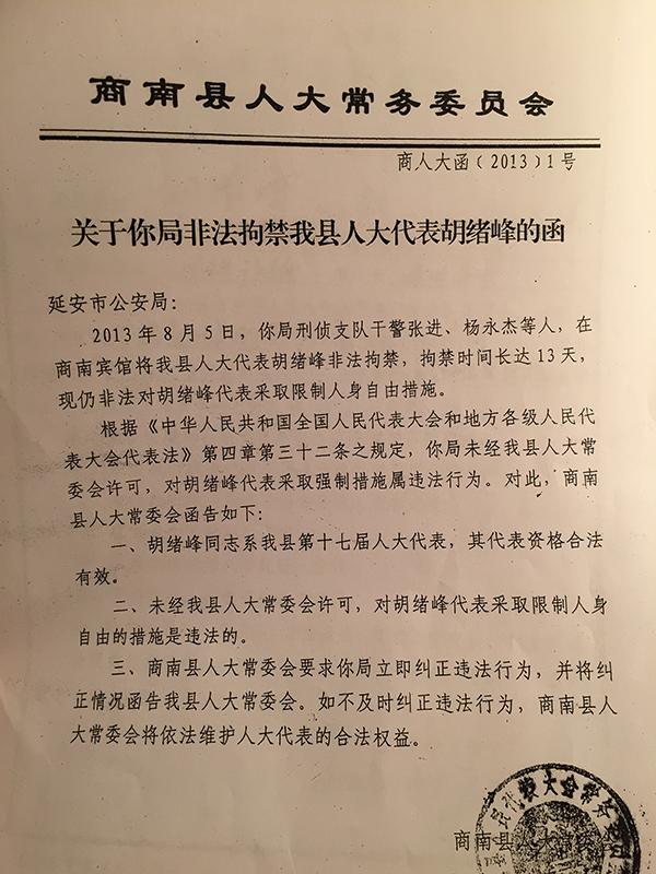 商南县人大常委会函告延安市公安局称,延安警方对人大代表胡绪峰采取强制措施是非法拘禁。