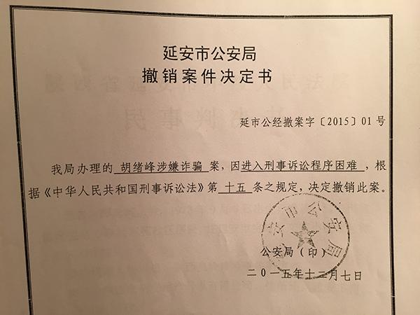 """延安市公安局于2015年12月7日撤销""""胡绪峰涉嫌诈骗案""""。"""