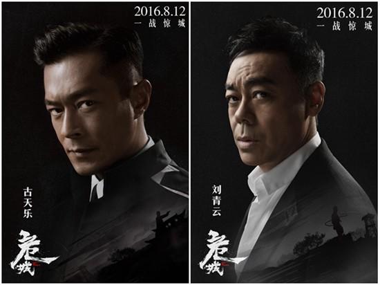 刘青云古天乐正邪对抗