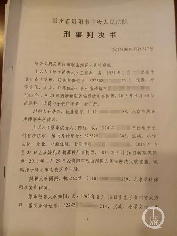 贵阳市中院送达的判决书。 本文图片均来自 上游新闻
