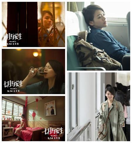 《七月与安生》9月14日公映