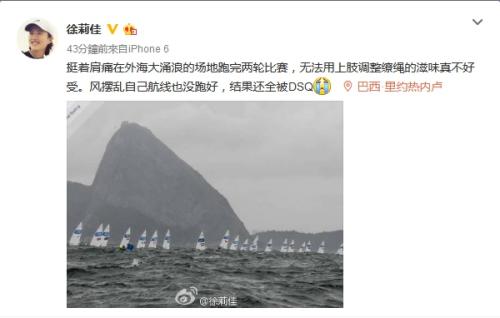中新网8月13日电北京时间8月13日早,中国帆船帆板选手徐莉佳在微博上透露,自己的比赛成绩再次被取消。