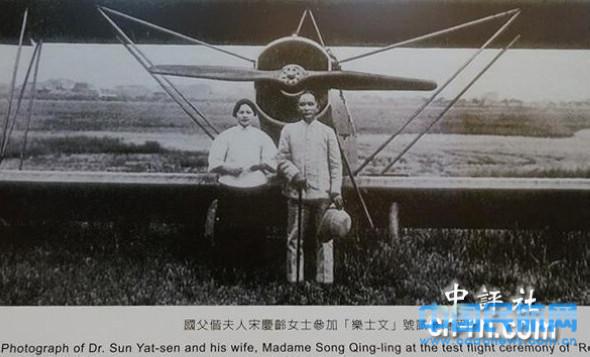 宋庆龄与孙中山在国家第一架便宜侦查机前合影。