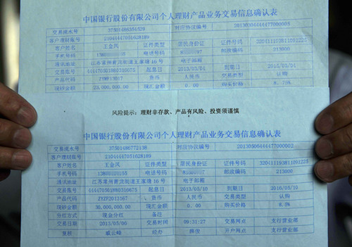 (两份《中国银行个人理财产品业务交易信息确认表》显示,王金凤的理财金额为5300万元)