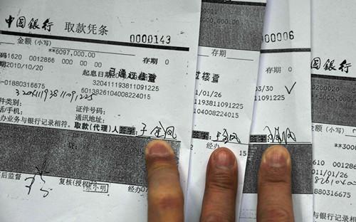 """(在三份中国银行取款凭条上,取款人""""王金凤""""的笔迹明显不同。王金凤指出,这些签字均非她本人所签,系伪造)"""