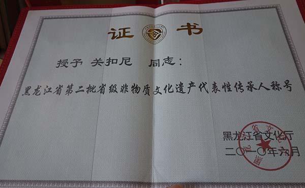 黑龙江省文化厅给关扣尼颁发的证书