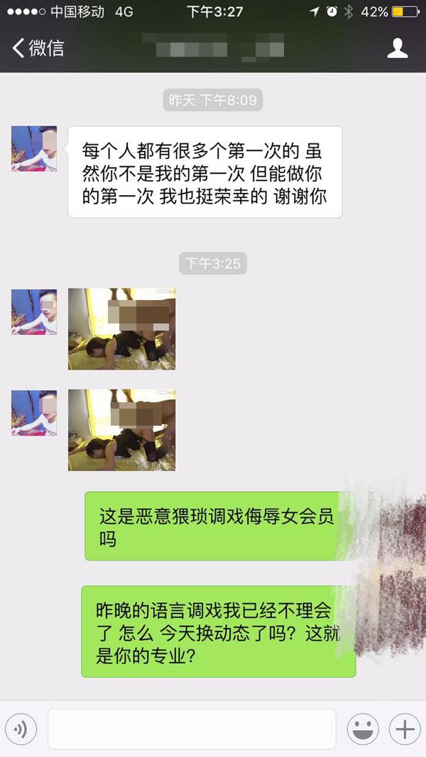 皇色在动视屏直接看的_健身教练发暧昧图文骚扰女会员健身房:已停职-搜狐新闻
