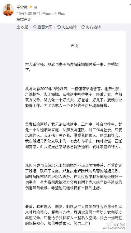 王宝强认证微博截图。