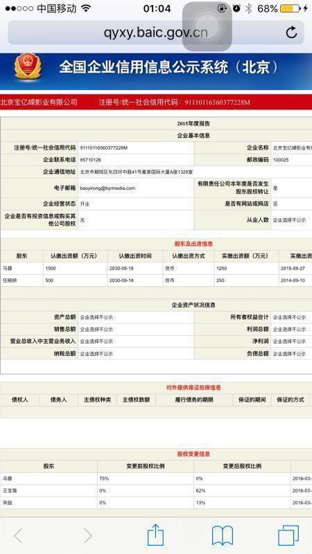 王宝强公司曾发作过两次股权让渡 马蓉股权由75%酿成0