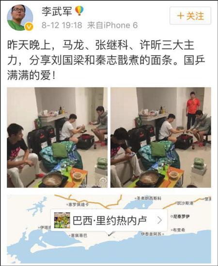 网友们在大赞国乒有爱的同时,也发现了照片中满满的槽点。