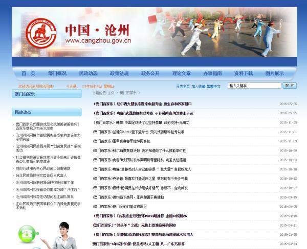 """此外,沧州纠风网主页还直接挂有一个名为""""澳门百家乐""""的栏目链接。网页截图"""