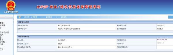沧州纠风网(czjfw.com)网站负责人为原任沧州市纪委纠风办主任的李胜林。网页截图